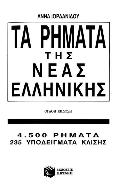 Глаголы греческого языка