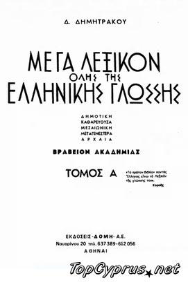 Большой греческий толковый словарь