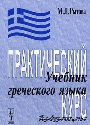 Аудиокурс к учебнику греческого языка Рытовой